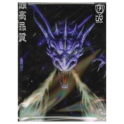 Protège-cartes illustré max protection guardian dragon blue standard